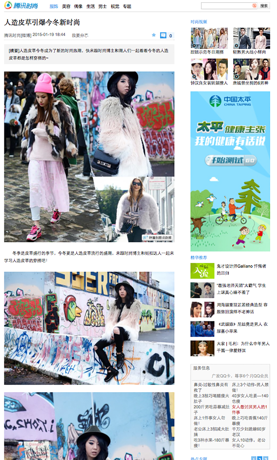 qq fashion feature