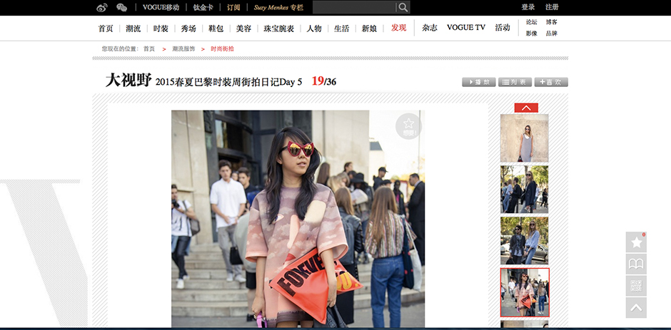 vogue-china-street-style-paris-fashion-week-